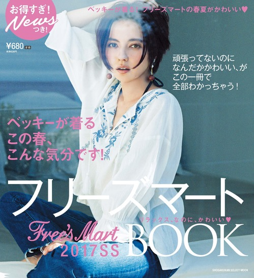 MOOK BOOK RECOMMEND COORDINATE