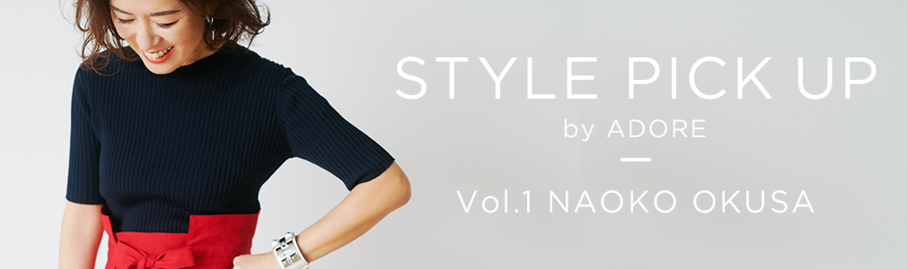 STYLE PICK UP by ADORE VOL.1 NAOKO OKUSA